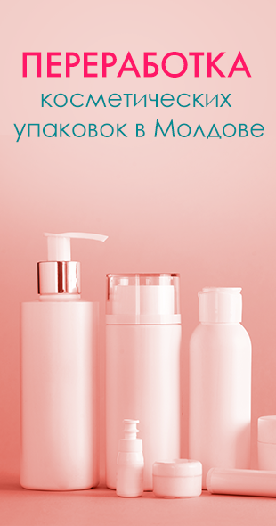 15779668275cA3sRAFqa___pererabotka-plastika-v-moldove.png