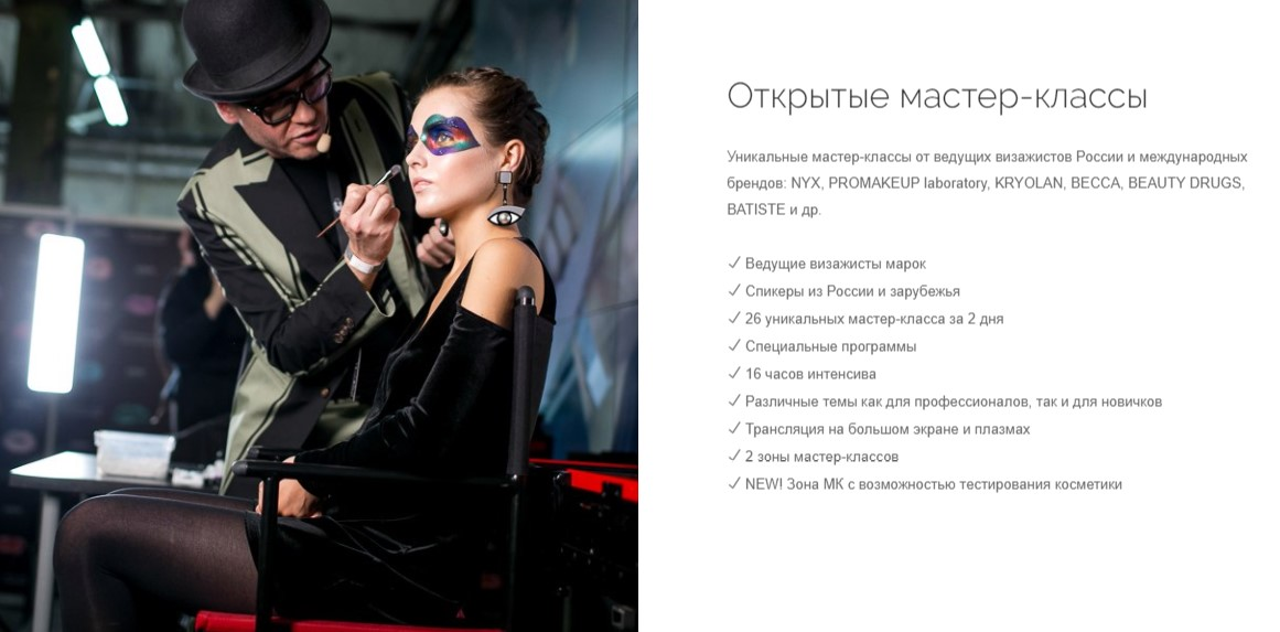 makeupdays-moskow